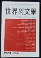 계간 세계의 문학 -1978년 겨울호 [ 10 ]   /변색 有 /사진의 제품 중 해당권   ☞ 서고위치:Ry +1