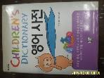 글동산 / 영어 사전 CHILDRENS DICTIONARY ( 어린이용 )/ 신인수 엮음 -아래참조