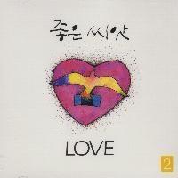 [미개봉] 좋은씨앗 / 2집 - Love (미개봉)