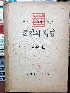 문교 연구 총서 첫째 책 - 글자의 혁명 - 최현배- -1947년 초판-절판된 귀한책-희귀본-최상급-아래사진참조-