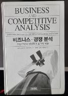 비즈니스 경쟁분석