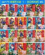 마법 천자문 1 ~ 20 [전20권 + 한자카드/400장] 세트 ★권별패키지비닐래핑★