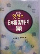 민중 엣센스 일본어 한자읽기 사전 /(하단참조)
