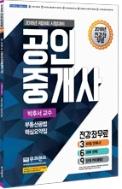 2018 제 29회 시험 대비 공인중개사 부동산공법 핵심요약집