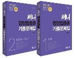2017 써니 행정법총론 기출문제집 3쇄