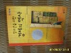 비룡소 / 청소년을 위한 경제의 역사 / 니콜라우스 피퍼. 유혜자 옮김 -아래참조
