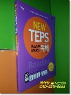 (교사용) NEW TEPS 뉴텝스 마스터편 (실전 500+) 독해