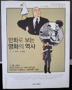 만화로 보는 영화의 역사