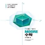 고등 미적분 2(2019)(무어(Moore) 수학)