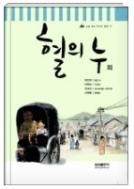 혈의 누 외 - 논술 대비 주니어 문학 17(양장본) 1판 13쇄