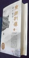 동사열전 (불교사를 빛낸 200인 전기) [원문포함]  9791155784617 /새책수준  /사진의 제품   /  상현서림 /☞ 서고위치:XC 8  *[구매하시면 품절로 표기됩니다]