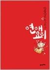 야옹양의 두근두근 연애요리 - 20대 여성 감성 코드를 읽어내는 신개념 요리 에세이 (1판2쇄)