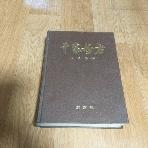 천가묘방 /정가50000원/1992년초판본/실사진첨부/층2-1