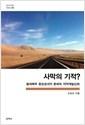 사막의 기적?  - 칠레북부 흥망성쇠의 문화와 지역개발신화 (중남미지역원 학술총서 23)