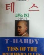 테스 - 세계대표 문학선 - 1990년 초판본