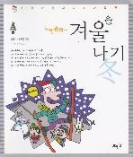 노빈손의 겨울나기 2002년 초판 3쇄