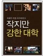 작지만 강한 대학 - 세계의 리틀 아이비리그 초판1쇄