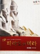 파라오와 미라 (한국 박물관 개관 100주년 기념 이집트 문명전)