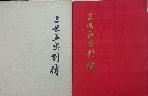 삼세오충렬전- 하드커버 /1982/452페이지 + 부록 /자연색바램