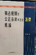독점규제 및 공정거래에 관한 법률개론