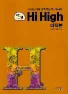 아름다운샘 Hi High 고등 미적분 문제기본서 / 2015 개정 교육과정