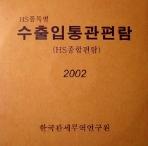 HS품목별 수출입통관편람 (HS종합편람) 2002 (CD+사용설명서)