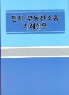 민사·부동산소송 사례실무-사법연수원