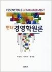 현대 경영학원론 - 『경영학원론』은 경영학의 기초에 대한 내용을 다루고 있다(양장본)