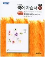 좋은책 신사고 자습서 고등학교 국어 (하) (민현식) / 2015 개정 교육과정