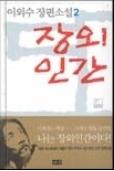 장외인간 2 - 이외수 장편소설, 날카로운 세태비판이 두드러져 웃음과 각성을 동시에 전해준다(전2권중 2권) 초판 1쇄