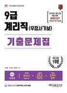 2018 우정사업본부 우정서기보 9급 계리직 기출문제집 #