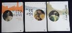 시오노 나나미 색채로망 3부작 [전3권세트]   [상현서림]  /사진의 제품 ☞ 서고위치:RA +1* [구매하시면 품절로 표기됩니다]
