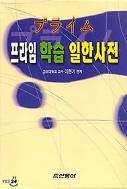 프라임 학습 일한사전 /)이현기/두산동아)