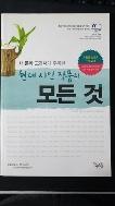현대 시인 작품의 모든 것(2012)(새 문학 교과서가 주목한)