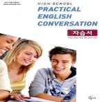 능률교육 고등학교 실용 영어 회화 자습서 (High School Practical English Conversation) (2017년/ 이찬승)