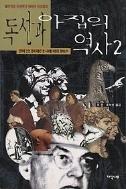 독선과 아집의 역사(1~2) - 전2권