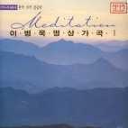 이병욱 / 명상가곡