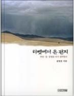 티벳에서 온 편지 - 자연, 성, 문명을 다시 생각한다 1판 1쇄