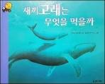 새끼고래는 무엇을 먹을까 (원리가 보이는 과학)