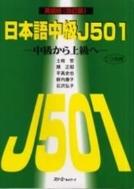 日本語中級J501 中級から上級へ 英語版