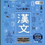 2019년- 다락원 고등학교 고등 한문 1 자습서 평가문제집 (송재소 교과서편) - 고1~2용
