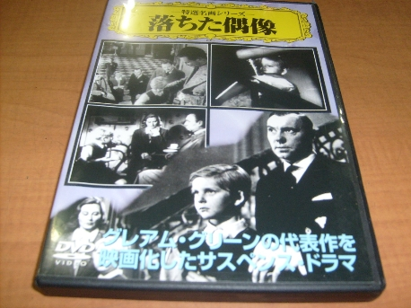[일본어자막 DVD] The Fallen Idol: 몰락한 우상 -일본어
