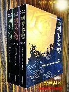 제갈공명 1~3 (전3권) /045-1