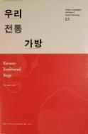 우리전통가방(우리공예-디자인원형탐구01) [양장/초판]