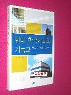 현대 한국사회와 기독교 //117-6