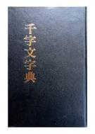 千字文字典 (1989 초판) 천자문자전