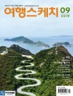 (상급) 여행스케치 2019년-9월호 (476-7)