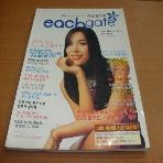 eachgate 이츠게이트(2002년 3월) - 창간호
