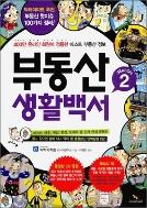 부동산 생활백서+CD@@ (400만 온라인 회원이 검증한 베스트 부동산 정보)
