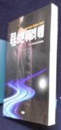 죽음 또다른 세계로의 여행 [1쇄] /사진의 제품  / 상현서림  / :☞ 서고위치:MG 6 *  [구매하시면 품절로 표기됩니다]